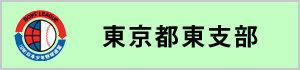ボーイズリーグ東京都東支部