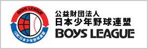 日本少年野球連盟 ボーイズリーグ