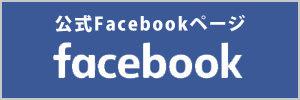 東京江戸川ボーイズ公式Facebookページ
