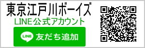 東京江戸川ボーイズLINE公式アカウント